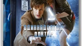 Доктор Кто S05 EP01 Одиннадцатый час