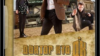Доктор Кто S07 EP03+ Создание стрелка (Приквел к эпизоду Город под названием Милосердие)