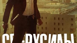 Сверхсилы S01 EP01 Пилот