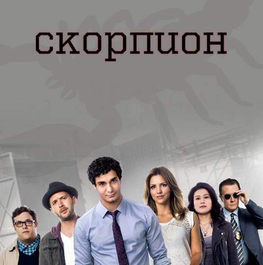 Скорпион S03 EP17 Пакостные семена по дешёвке
