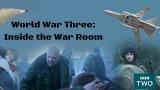 Третья мировая война. Командный пункт изнутри (2016)