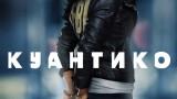Куантико S01 EP22 Да (Финал сезона)