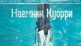 Наёмник Куорри S01 EP08 (Финал сезона)