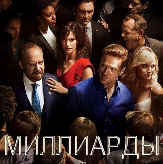 Миллиарды S02 EP10