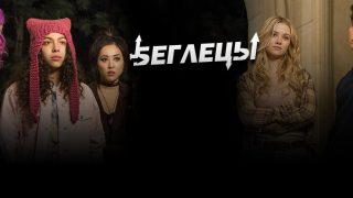 Беглецы S01 EP01
