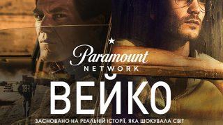 Вейко S01 EP01