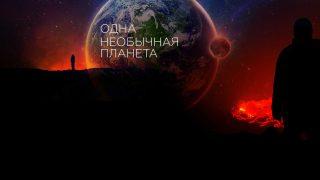 Одна необычная планета S01 EP01