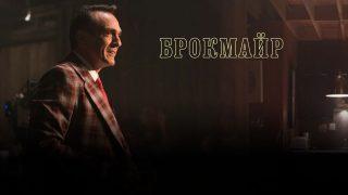 Брокмайр S02 E01