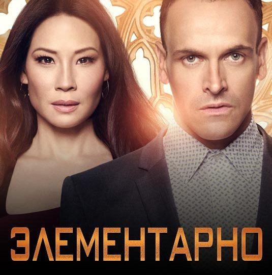 Элементарно S06 EP17