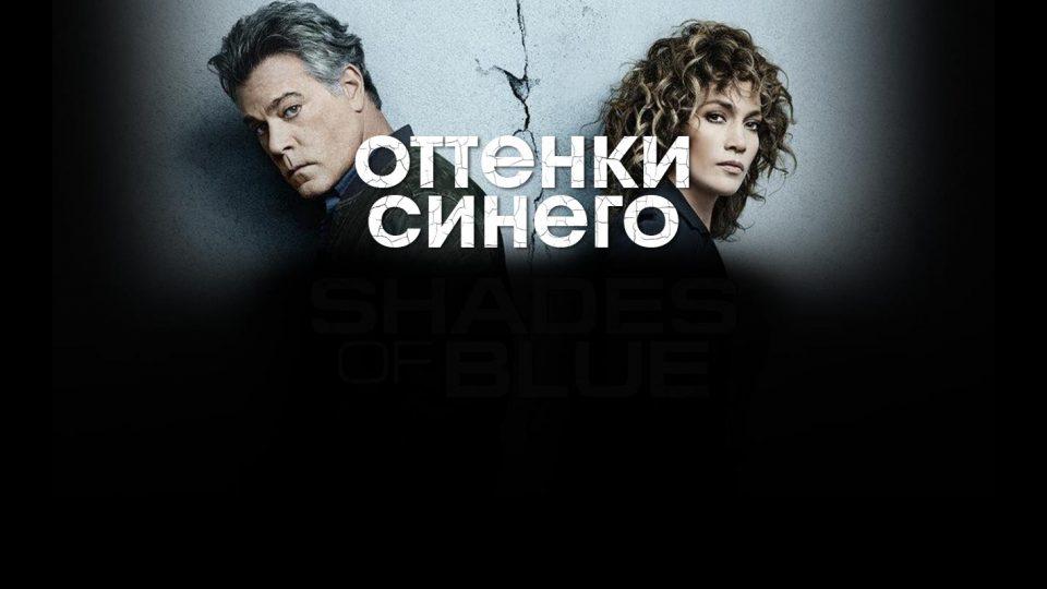 Оттенки синего S03 EP01