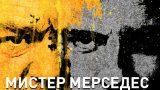 Мистер Мерседес S02 E10 Финал сезона!
