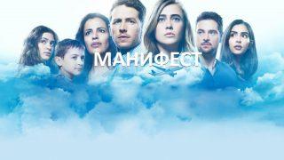 Манифест S01 EP01