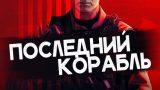 Последний корабль S05 EP10 ФИНАЛ СЕЗОНА