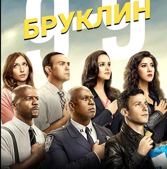 Бруклин 9-9 S06 EP18