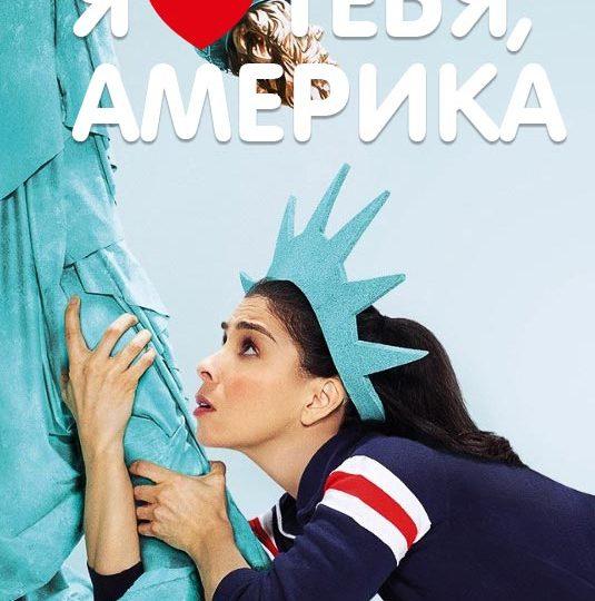 Я люблю тебя, Америка S02 EР11 Финал сезона!