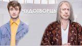 Чудотворцы S01 EP07