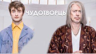 Чудотворцы S01 EP01 PROPER