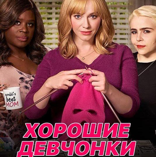 Хорошие девчонки S02 EP12