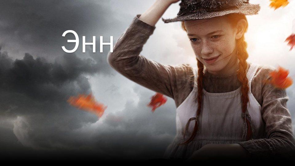 Энн S03 EP09