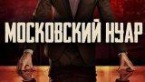 Московский нуар: дирижёр S01 EP08 ФИНАЛ СЕЗОНА