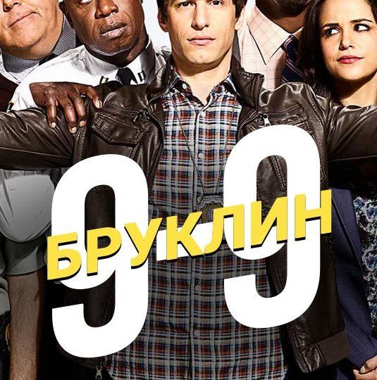 Бруклин 9-9 S07 EP05