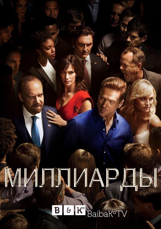 Миллиарды 1-2 сезон 1-5 серия BaibaKo | Billions