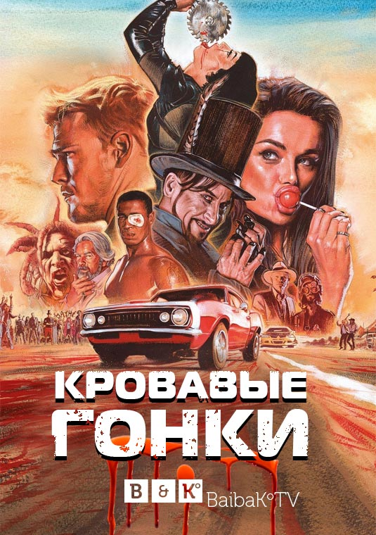 Кровавые гонки / Blood Drive / Сезон 01, Серия 01-13 [HD720p WEB-DL] (BaibaKo)