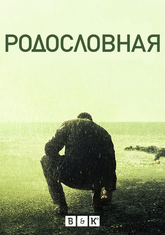 Родословная 1-3 сезон 1-10 серия BaibaKo | Bloodline