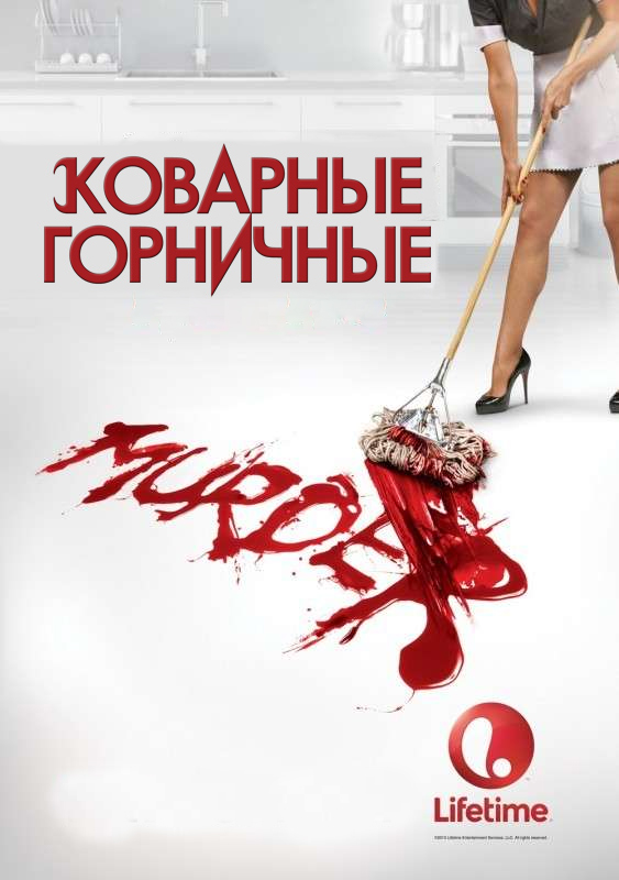 Коварные горничные 1-4 сезон 1-10 серия BaibaKo | Devious Maids