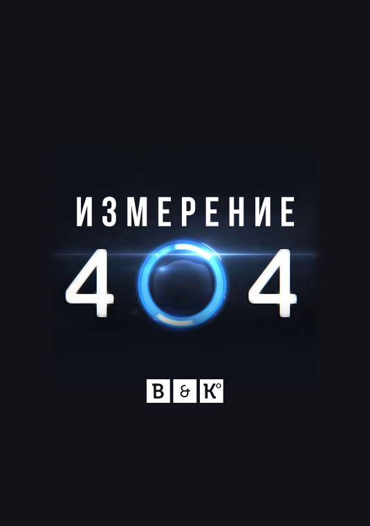 Измерение 404 1 сезон 1-6 серия BaibaKo | Dimension 404