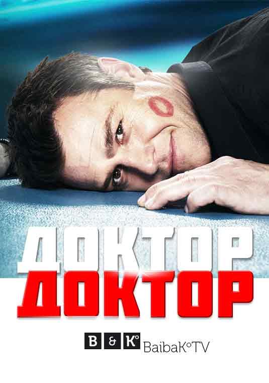 Доктор, доктор 3 сезон 2 серия Alexfilm