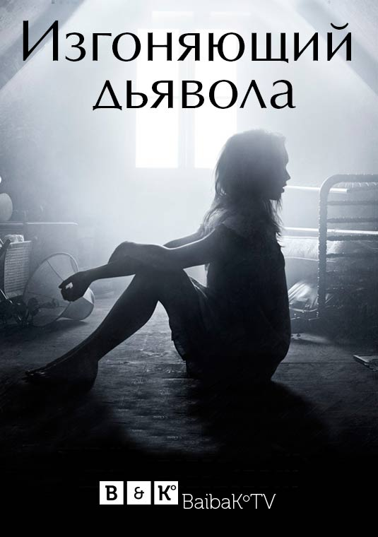 Изгоняющий дьявола / The Exorcist / Сезон 01, Серия 10 [WEB-DLRip XviD] (BaibaKo)