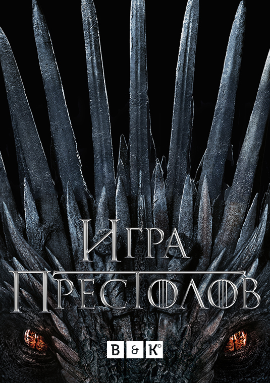 Игра престолов / Game of Thrones / Сезон 07, Серия 01-07 [WEBRip x264] (BaibaKo)