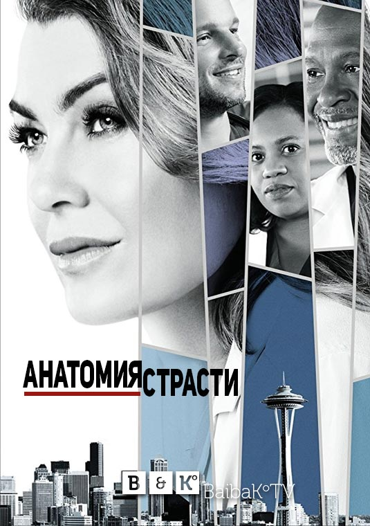 Анатомия страсти / Анатомия Грей 15 сезон 13 серия Coldfilm