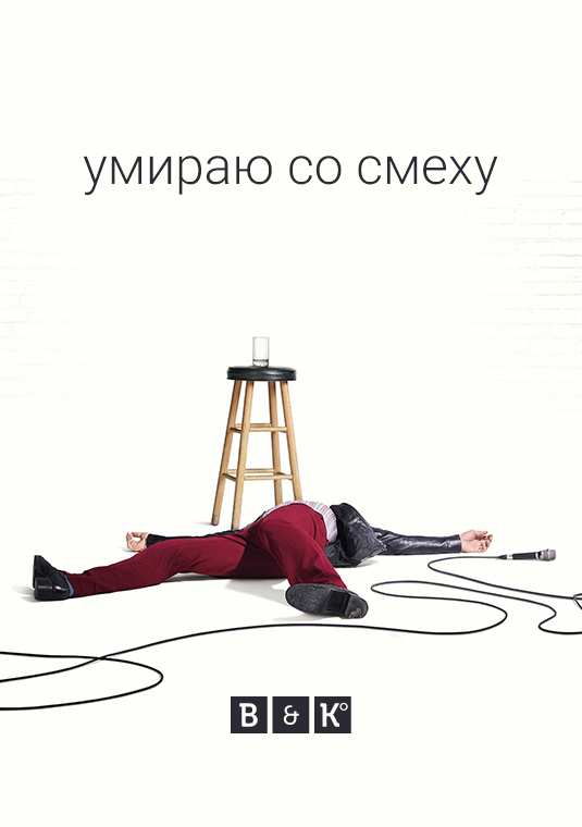 Умираю со смеху 1 сезон 1-10 серия BaibaKo | I'm Dying Up Here