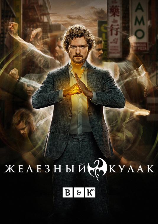 Железный кулак 1 сезон 1-13 серия BaibaKo | Iron Fist