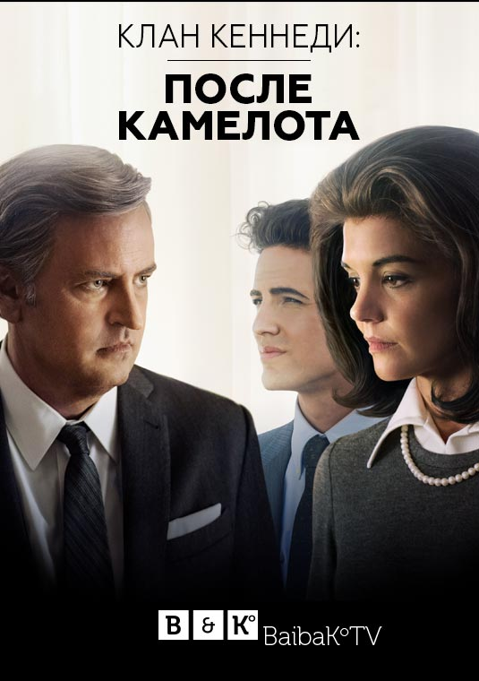 Клан Кеннеди: После Камелота 1 сезон 1-4 серия BaibaKo | The Kennedys After Camelot