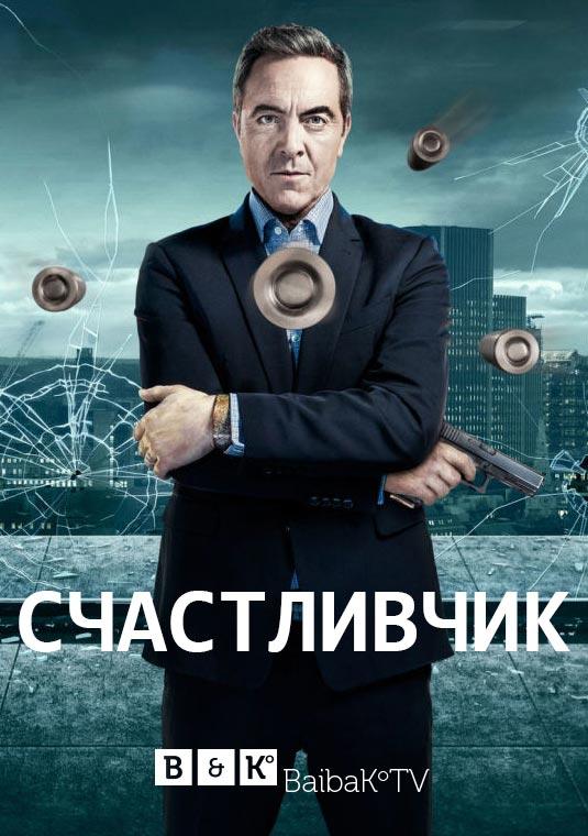 Счастливчик 1-2 сезон 1-9 серия BaibaKo | Stan Lee's Lucky Man