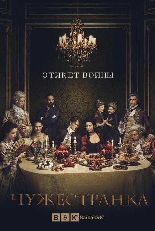 Чужестранка 1-2 сезон 1-5 серия BaibaKo | Outlander