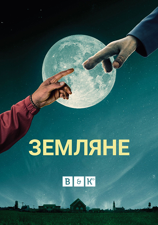 Земляне 1 сезон 1-10 серия BaibaKo | People of Earth