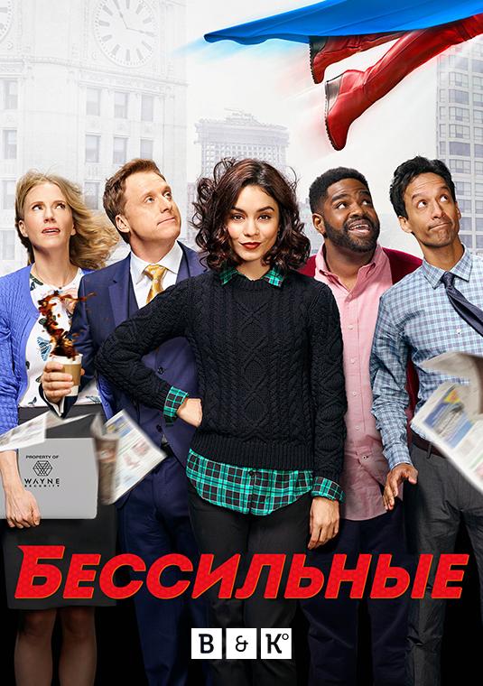 Бессильные 1 сезон 1-10 серия BaibaKo | Powerless