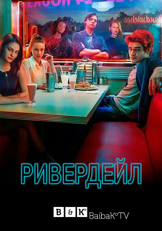 Ривердэйл 3 сезон 1 серия Субтитры