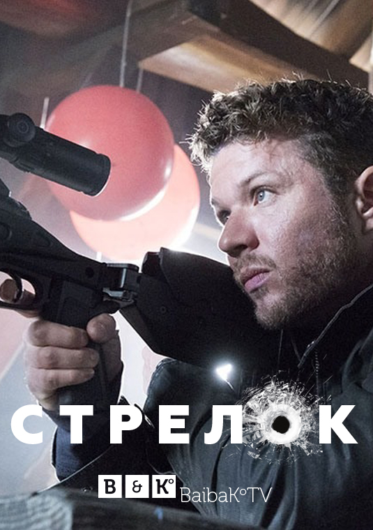 Стрелок 1-2 сезон 1-8 серия BaibaKo | Shooter