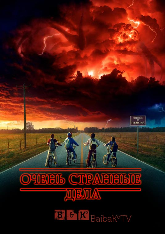 Очень странные дела / Stranger Things / Сезон 02, Серия 01-09 [WEBRip x264] (BaibaKo)