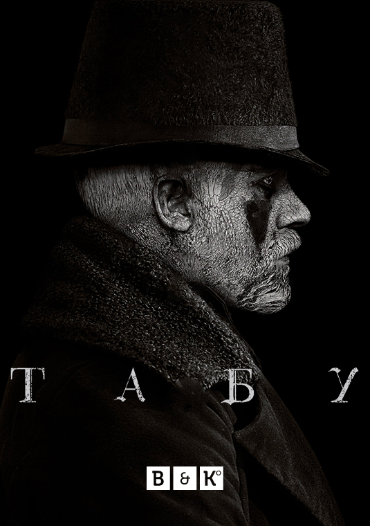 Табу / Taboo / Сезон 01, Серия 01-08 [WEB-DLRip XviD] (BaibaKo)