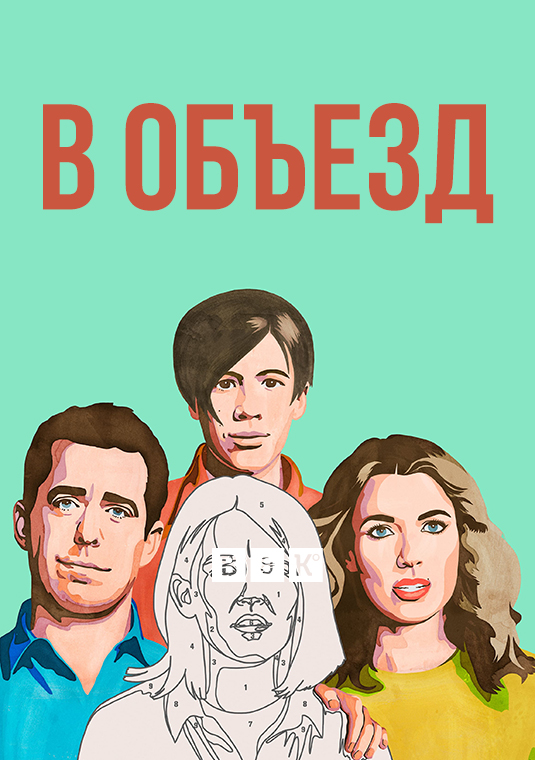 В объезд 1-2 сезон 1-6 серия BaibaKo | The Detour