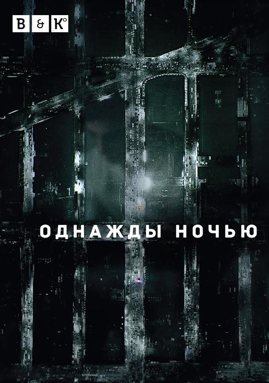 Однажды ночью 1 сезон 1-8 серия СУБТИТРЫ | The Night Of