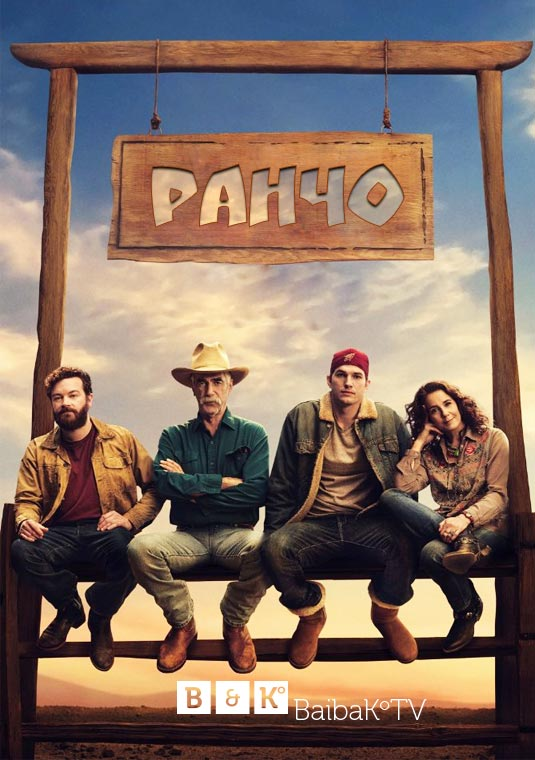 Ранчо 2 сезон 20 серия BaibaKo | The Ranch