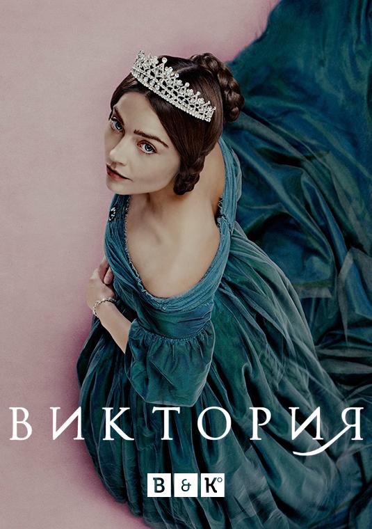 Виктория 3 сезон 5 серия BaibaKo