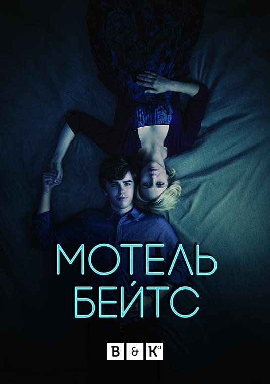 Мотель Бейтса 1-5 сезон 1-6 серия BaibaKo | Bates Motel